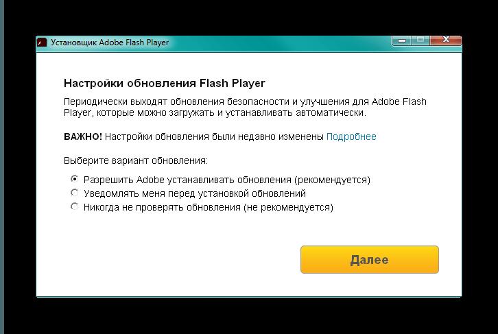 Okno-ustanovshhika-Adobe-Flash-Player.png