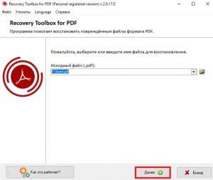 pdf-recovery-4-300x253.jpg