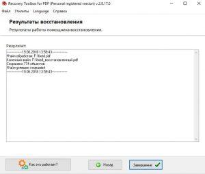 pdf-recovery-8-300x254.jpg