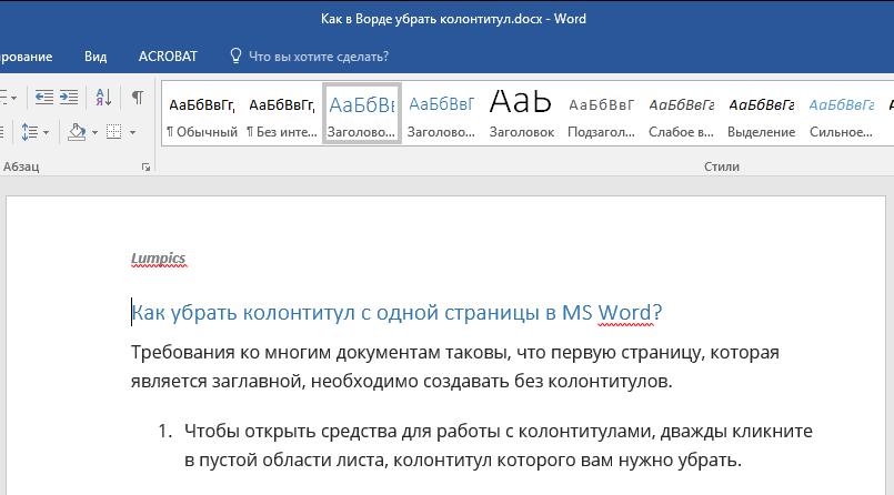 List-s-kolontitulom-v-Word.png