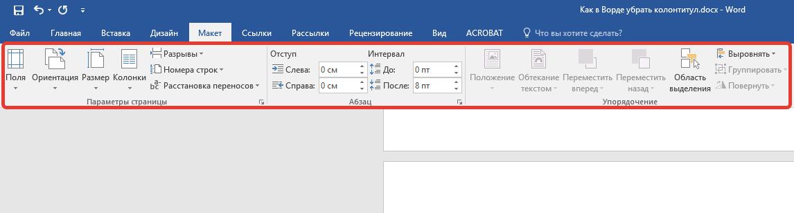 otkryit-rezhim-rabotyi-s-kolontitulami-v-Word.png