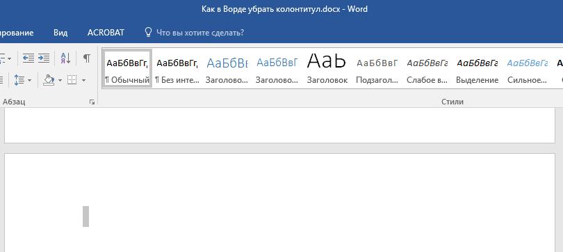Kolontitulyi-udalenyi-v-Word.png
