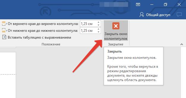 Zakryit-okno-kolontitulov-v-Word.png