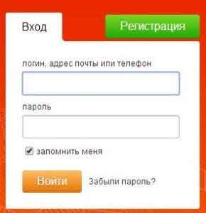 Одноклассники-регистрация-290x300.jpg