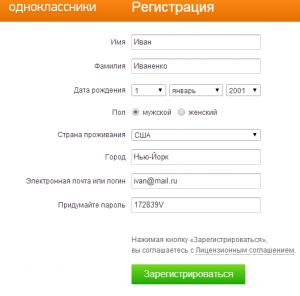 Регистрация-Одноклассники-300x296.png