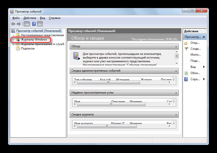 Perehod-v-ZHurnalyi-Windows-okne-Prosmotr-sobyitiy-v-Windows-7.png