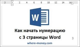 numeraciya-s-3-stranicy-v-vorde.jpg