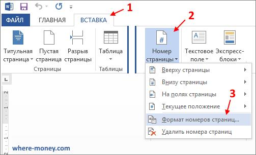 format-nomerov-stranic-v-vorde.png