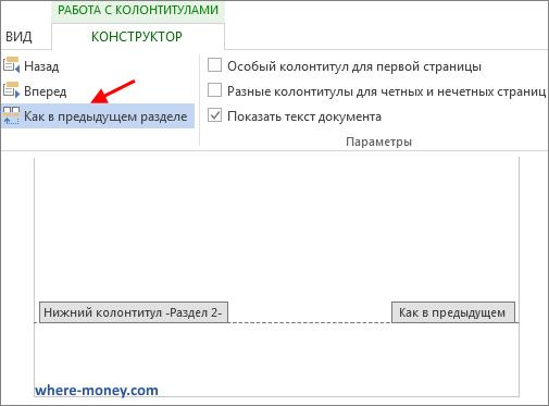kak-v-predydushchem-razdele.png