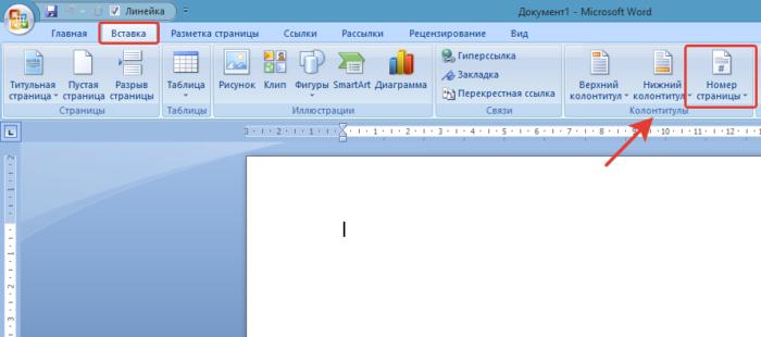 SHHelkaem-po-vkladke-Vstavka-nahodim-razdel-Kolontituly-nazhimaem-na-knopku-Nomer-stranitsy--e1526022922656.png