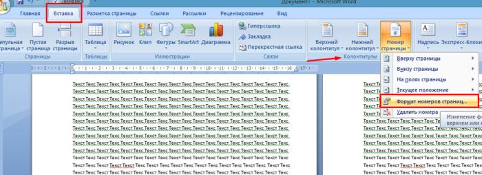 Vo-vkladke-Vstavka-v-razdele-Kolontituly-nazhimaem-na-Nomer-stranitsy-vy-biraem-Format-nomerov-stranits--e1526028644702.png