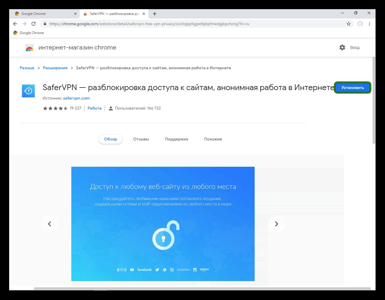 Ustanovit-rasshirenie-SaferVPN-dlya-Google-Chrome.png