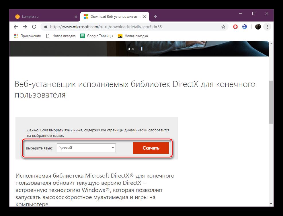 Skachat-veb-ustanovshhik-DirectX-dlya-Windows-10.png