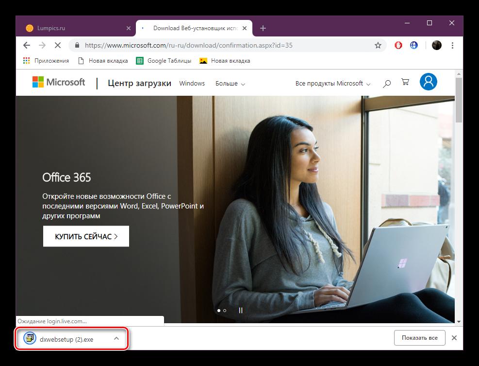 Otkryit-veb-ustanovshhik-v-Windows-10.png