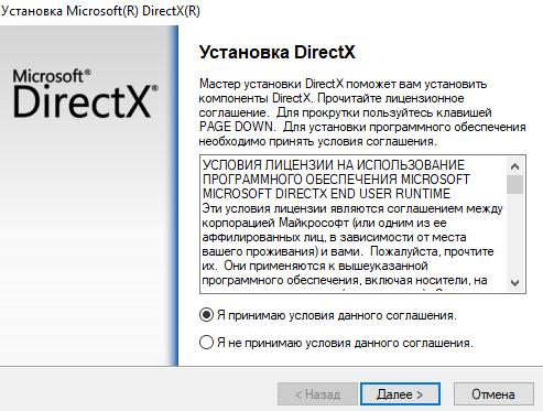 Kak-ustanovit-DirectX-na-Windows-10.png