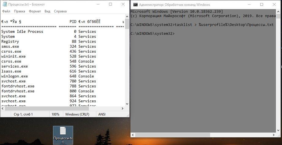 список-запущенных-процессов-из-консоли-cmd.jpg