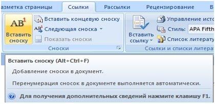 1540208282_vstavit-snosku.jpg