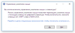 use-keyboard-to-move-the-mouse-pointer-3-300x134.png