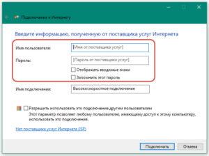 Login-i-parol-dlya-vhoda-v-Internet-300x224.jpg
