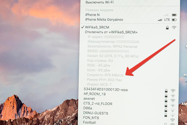 mgts-wifi-gigabit-test-gpon-macbook-8.jpg