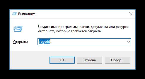 Perehod-k-redaktoru-reestra-v-Windows-10.png