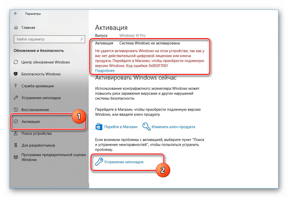 Perehod-k-Sredstvu-ustraneniya-nepoladok-v-Windows-10.png