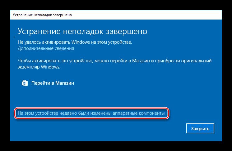Soobshhenie-ob-aktivatsii-Windows-10.png