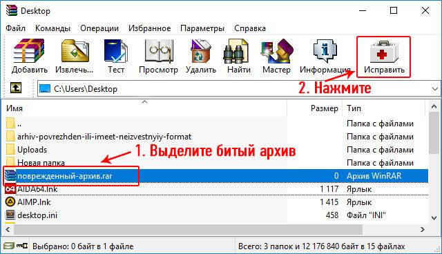 arhiv-povrezhden-ili-imeet-neizvestnyiy-format-1.jpg