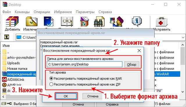 arhiv-povrezhden-ili-imeet-neizvestnyiy-format-2.jpg