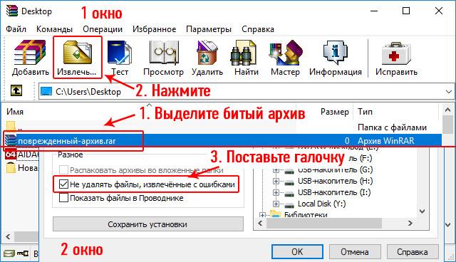 arhiv-povrezhden-ili-imeet-neizvestnyiy-format-3.jpg