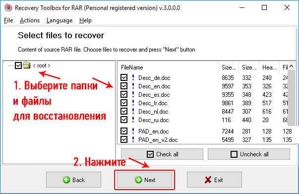 arhiv-povrezhden-ili-imeet-neizvestnyiy-format-6.jpg