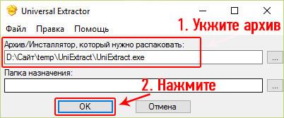 arhiv-povrezhden-ili-imeet-neizvestnyiy-format-7.jpg