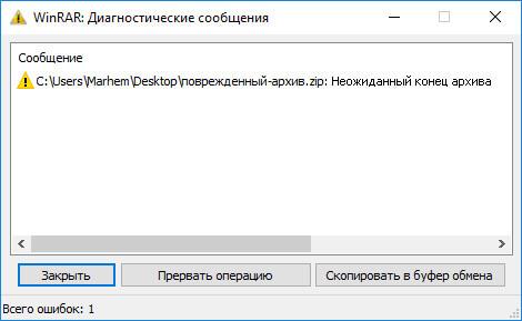 arhiv-povrezhden-ili-imeet-neizvestnyiy-format-9.jpg