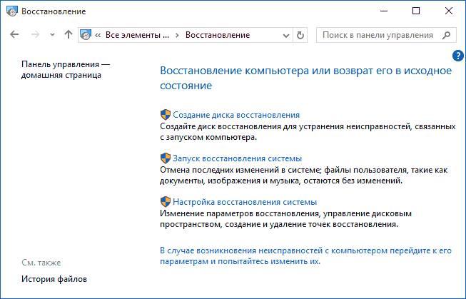 ispravlenie_oshibok_windows_106.jpg