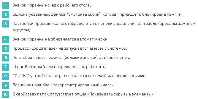 ispravlenie_oshibok_windows_107.jpg