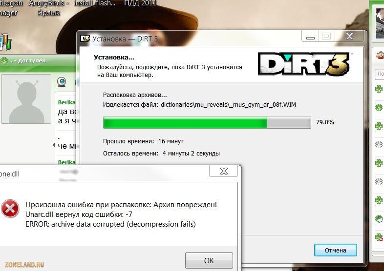 oshibka-unarc_dll-%E2%84%9612.jpg