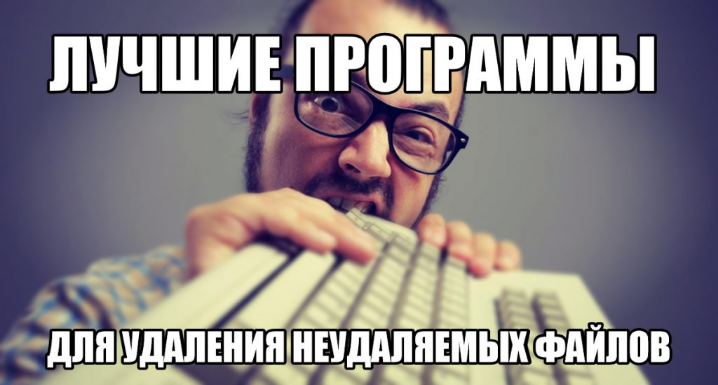 programmy-dlya-udaleniya-neudalyaemyh-fajlov-obzor-1024x549.jpg