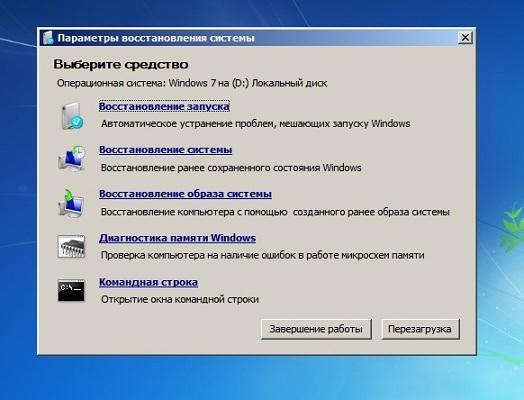 komandnaya-stroka-v-okne-parametrov-vosstanovleniya-sistemy.jpg