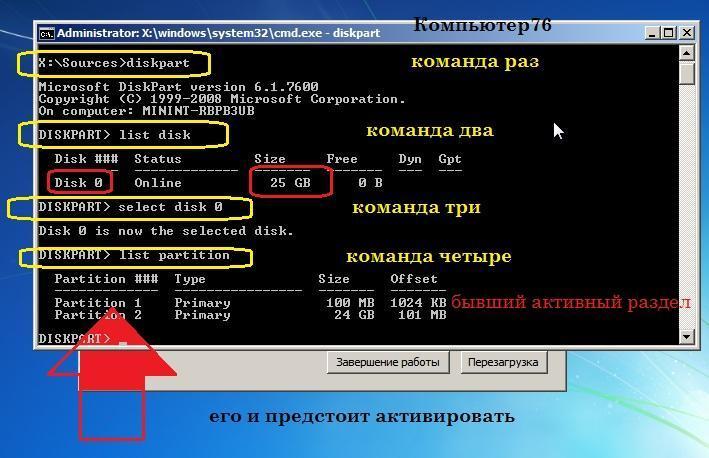 spisok-diskov-i-razdelov-v-diskpart.jpg
