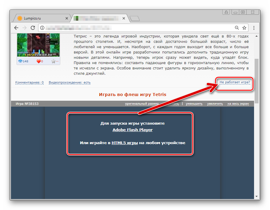 Flash-Player-v-Google-Chrome-ne-rabotaet.-Prichina-kontent.png