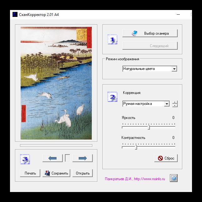 Storonyaya-programma-dlya-skanirovaniya-HP.png