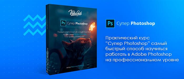 super_photoshop-3.jpg