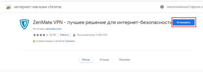 Nazhimaem-Ustanovit-1-1-e1542712962769.png