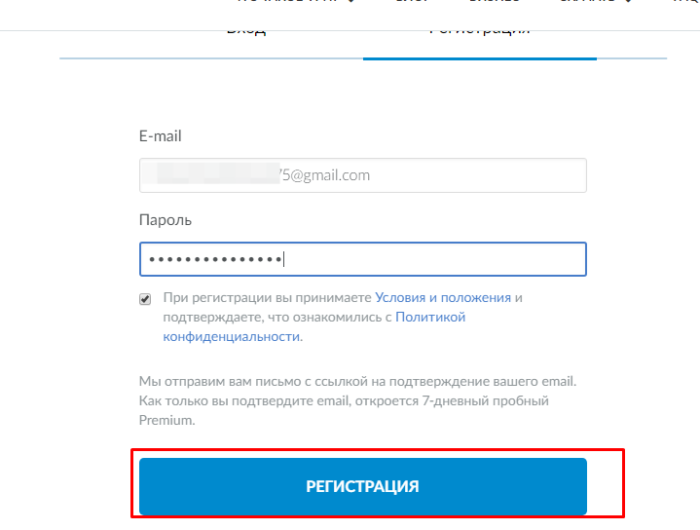 Vvodim-dannye-nazhimaem-Registracija--e1542713429680.png