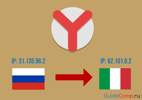 15-08-ip-adres-v-yandex-brauzere-0.jpg