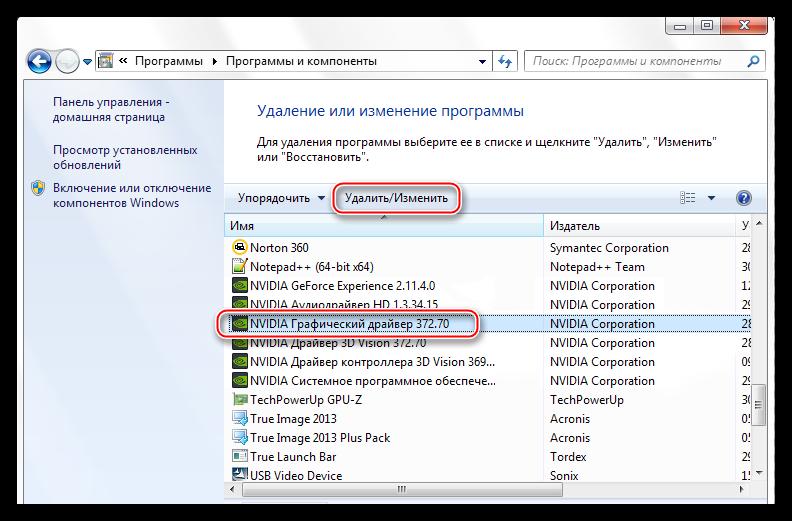 Vyibor-optsii-udaleniya-ili-izmeneniya-programmnogo-obespecheniya-v-applete-Programmyi-i-komponetyi-pri-pereustanovke-drayvera-videokartyi.png