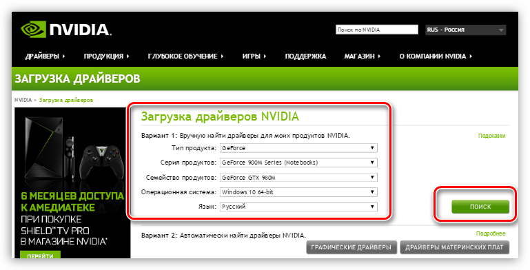 Stranitsa-zagruzki-aktualnyih-drayverov-dlya-videokartyi-na-ofitsialnom-sayte-NVIDIA.png