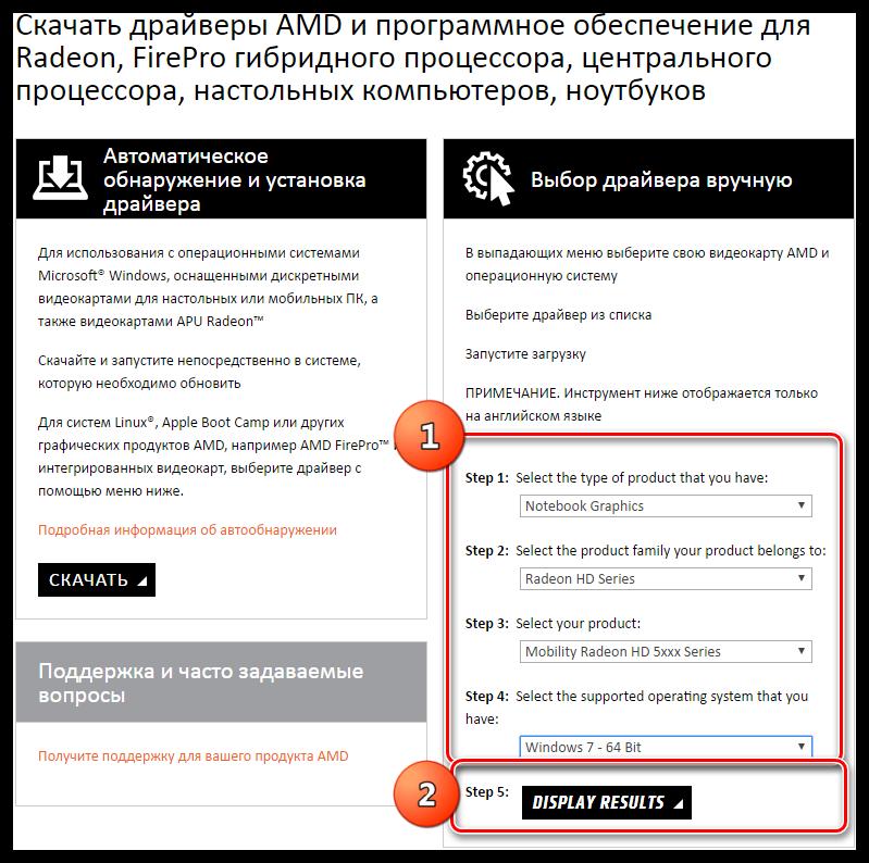 Stranitsa-zagruzki-aktualnyih-drayverov-dlya-graficheskogo-adaptera-na-ofitsialnom-sayte-AMD.png