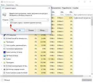open-cmd-administrator-windows-10-screenshot-6-300x266.png