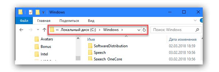 Otkryvaem-disk-C-zatem-perehodim-v-papku-Windows-.png